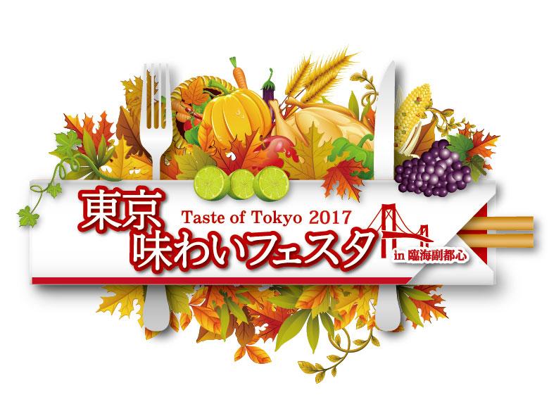 味フェス-ロゴ秋2017